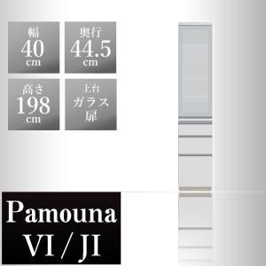 パモウナ 食器棚VI 幅40×奥行44.5×高さ198cm VI-S400KL VI-S400KR パールホワイト 家電ボード ダイニングボード カップボード 完成品|2e-unit