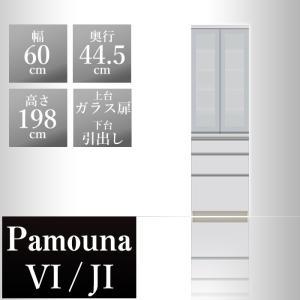 パモウナ 食器棚VI 幅60×奥行44.5×高さ198cm VI-S600K パールホワイト 家電ボード ダイニングボード カップボード 完成品|2e-unit
