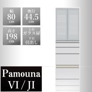 パモウナ 食器棚VI 幅80×奥行44.5×高さ198cm VI-S800K パールホワイト 家電ボード ダイニングボード カップボード 完成品|2e-unit