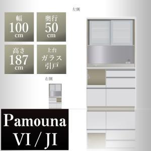 パモウナ 食器棚JI 幅100×奥行50×高さ187cm JIL-1000R JIR-1000R パールホワイト 家電ボード ダイニングボード カップボード 完成品 2e-unit