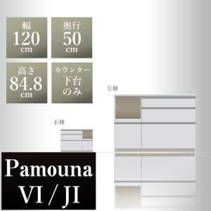 パモウナ キッチンカウンターVI 幅120×奥行50×高さ84.8cm VIL-1200R VIR-1200R 下台のみ パールホワイト 家電ボード ダイニングボード カップボード 完成品|2e-unit