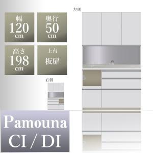 パモウナ 食器棚CI 幅120×奥行50×高さ198cm CIL-1200R CIR-1200R パールホワイト 家電ボード ダイニングボード カップボード 完成品|2e-unit