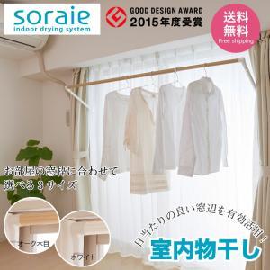 【物干し・室内物干し】日当たりの良い窓辺を有効活用 省スペース 洗濯機1台分 soraie ソライエ 頑丈 丈夫 物干し 部屋干し|2e-unit