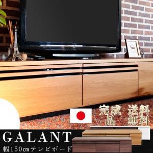 テレビ台 国産 TM ギャラン 150ローボード テレビボード テレビラック ローボード 収納 TV台 TVボード TVラック AVラック 日本製|2e-unit