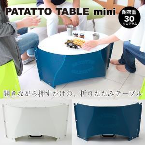 折りたたみテーブル PATATTO TABLE mini パタットテーブルミニ 高さ30cm 携帯テーブル デスク 簡易テーブル アウトドア用品 リビングテーブル|2e-unit