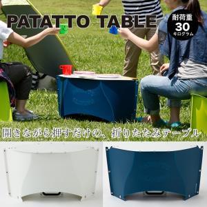 折りたたみテーブル PATATTO TABLE  パタットテーブル レギュラー 高さ30cm 携帯テーブル デスク 簡易テーブル アウトドア用品 リビングテーブル|2e-unit