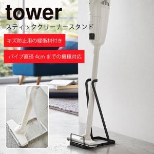 スティッククリーナースタンド tower TOWER 掃除機収納 掃除機スタンド YAMAZAKI ブラック ホワイト 3273 3274 山崎実業 おしゃれ 立て掛け 掃除機 完成品|2e-unit