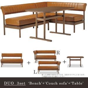 ダイニングテーブル3点セット DUO3点セット(カウチ+ベンチ+LDテーブルの3点セット) リビング リビングダイニング リビングチェア センターテーブル|2e-unit