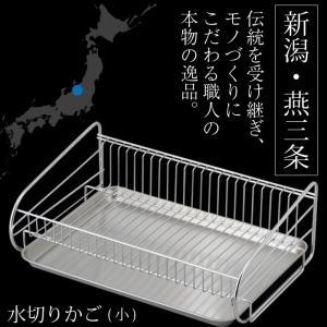 水切りかご 燕三条  小サイズ Sサイズ SUI-714 SUIマイスター 日本製 水切りラック ステンレス製 シンプルな水切りかご サビに強い|2e-unit