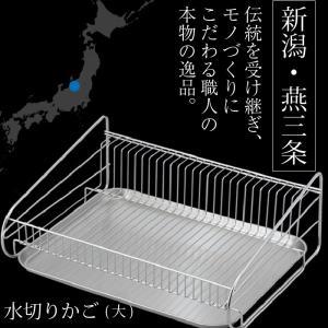 水切りかご 燕三条  大サイズ Lサイズ SUI-715 SUIマイスター 日本製 水切りラック ステンレス製 シンプルな水切りかご サビに強い|2e-unit