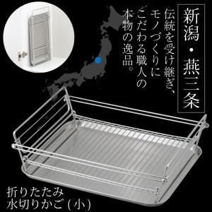 折りたたみ水切りかご 燕三条  小サイズ Sサイズ SUI-716 SUIマイスター 日本製 水切りラック ステンレス製 シンプルな水切りかご サビに強い|2e-unit
