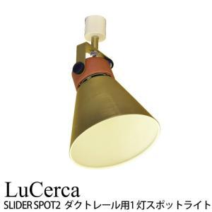 エルックス LuCerca SliderSpot2 スライダースポット2 (ダクトレール用1灯スポットライト) ルームライト 室内照明 ショールーム 展示場 ディスプレイ 2e-unit