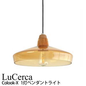 エルックス LuCerca Colook-X コルックX (1灯ペンダントライト) ルームライト 室内照明 おしゃれ ショールーム 展示場 ディスプレイ 2e-unit