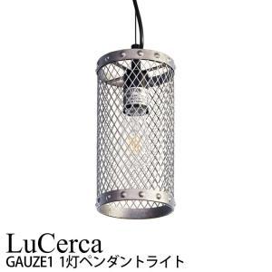 エルックス LuCerca GAUZE1 ガウゼ1 (1灯ペンダントライト) ルームライト 室内照明 おしゃれ ショールーム 展示場 ディスプレイ 2e-unit