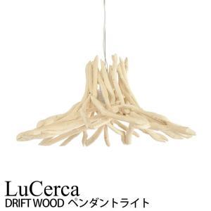 エルックス LuCerca DRIFT WOOD (1灯ペンダントライト) ルームライト 室内照明 おしゃれ ショールーム 展示場 ディスプレイ 2e-unit