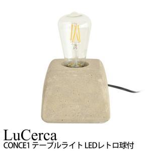 エルックス LuCerca CONCE1 コンセ1 (テーブルライト) ルームライト 室内照明 おしゃれ ショールーム 展示場 ディスプレイ 2e-unit