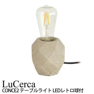 エルックス LuCerca CONCE2 コンセ2 (テーブルライト) ルームライト 室内照明 おしゃれ ショールーム 展示場 ディスプレイ 2e-unit
