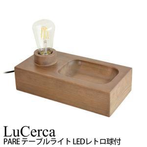 エルックス LuCerca PARE パレ (テーブルライト) ルームライト 室内照明 おしゃれ ショールーム 展示場 ディスプレイ 2e-unit
