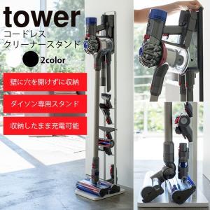 コードレスクリーナースタンド タワー ホワイト ブラック 掃除機 掃除機立て 収納 立ち置き タワーシリーズ|2e-unit