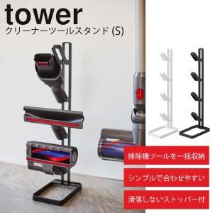 クリーナーツールスタンドSサイズ ホワイト ブラック 掃除機パーツ収納 置き型 タワーシリーズ|2e-unit