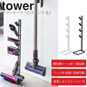 クリーナーツールスタンドLサイズ ホワイト ブラック 掃除機パーツ収納 置き型 タワーシリーズ|2e-unit