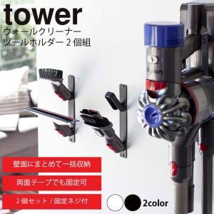 ウォールクリーナーツールホルダー 2個組 ホワイト ブラック 掃除機収納 壁掛け タワーシリーズ|2e-unit