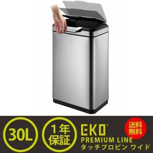 触れるだけで簡単に開く! EKO タッチプロビン ステンレス 30L 正規取扱店 ゴミ箱 ごみ箱 おしゃれ ふた付き 30L 30l キッチン ダストボックス|2e-unit