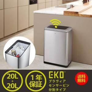 EKO ブラヴィア センサービン 20L+20L 正規取扱店 ゴミ箱 ごみ箱 おしゃれ ふた付き 分別 キッチン ダストボックス ステンレス|2e-unit
