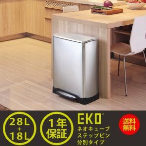 EKO ネオキューブ ステップピン 28L+18L 正規取扱店 ゴミ箱 ごみ箱 おしゃれ ふた付き 分別 キッチン ダストボックス ステンレス|2e-unit