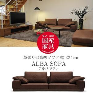 ALBA(アルバ) ソファ2240 高級ソファ 幅224cm ウォールナット無垢材 革張り 牛革オイル仕上げ ローソファ 国産 マルイチセーリング|2e-unit
