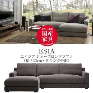 ESIA(エイジア) ソファ2200【Hランク】 高級ソファ 幅220cm ブナ無垢材 ドライクリーニング 国産 マルイチセーリング|2e-unit