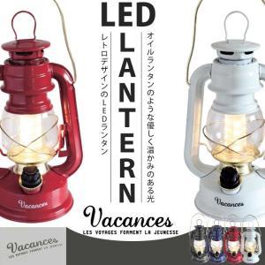バカンス LEDランタン おしゃれ ライト ランプ 作業灯 照明 ランタン ライト 電灯 LED 電池式 灯り アウトドア キャンプ テント 12灯 持ち手付き|2e-unit