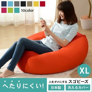 人をダメにするスゴビーズ ビーズクッション XLサイズ 大きい 日本製 ビーズソファ ひとりがけ 一人掛け クッションソファー マイクロビーズ ひとりがけ|2e-unit