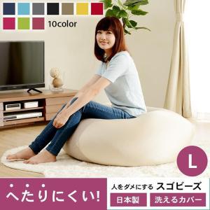 人をダメにするスゴビーズ ビーズクッション Lサイズ 大きい 日本製 ビーズソファ ひとりがけ 一人掛け クッションソファー マイクロビーズ ひとりがけ|2e-unit