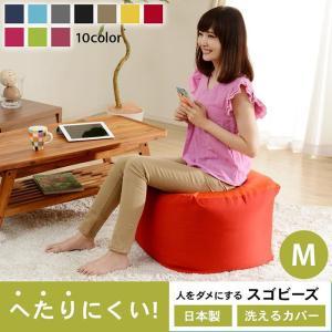 人をダメにするスゴビーズ ビーズクッション Mサイズ 大きい 日本製 ビーズソファ ひとりがけ 一人掛け クッションソファー マイクロビーズ ひとりがけ|2e-unit