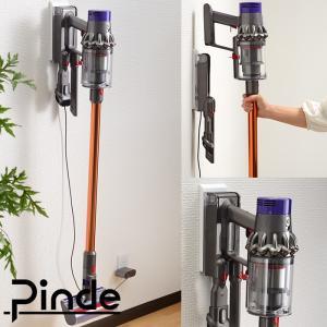 クリーナー壁付けホルダー Pinde ダイソン マキタ 掃除機収納 国産 日本製 壁掛け収納 掃除機スタンド 石膏ボード設置可能 穴が目立たない|2e-unit