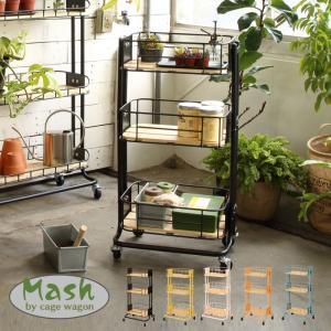 BY CAGE WAGON ビーワイ ケージ ワゴン MASH マッシュシリーズ キッチンワゴン キャスター付き 3段 ワゴン|2e-unit