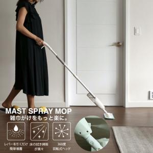 スプレーモップ モップ クリーナー 掃除 そうじ 床掃除 床 床用 床拭き 拭き掃除 雑巾かけ 雑巾掛け 大掃除 水拭き みずぶき フローリング リビング ダイニング|2e-unit