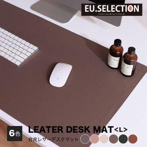 デスクマット L 合皮 合成皮革 レザー おしゃれ デスクマット マウスパッド 長方形 四角 グレー ピンク グレー アイボリー ココア グリーン キャラメル ブラウン|2e-unit