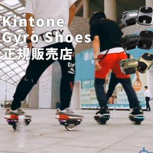 KINTONE ジャイロシューズ キントーン 正式代理店 安心保証付き リチウムバッテリー 電動 スケートのように乗れる|2e-unit