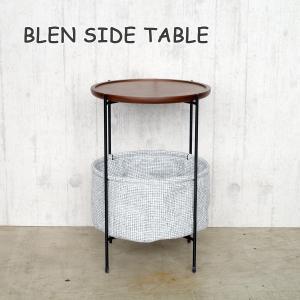 バレーナ サイドテーブル BLEN SIDE TABLE ウォールナット バスケット|2e-unit