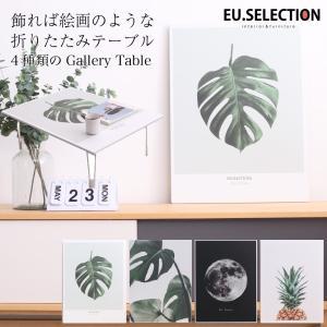 折りたたみテーブル ギャラリーテーブル デザインテーブル ローテーブル ちゃぶ台 座卓 折り畳みテーブル 一人暮らし 幅72cm モンステラ 月 パイナップル|2e-unit