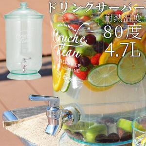 4.7L ドリンクサーバー アクリル製 プラスチック ドリンクディスペンサー 瓶 割れにくい 蛇口付き 果実酒 ウォーターサーバー 梅酒 卓上 サングリア|2e-unit