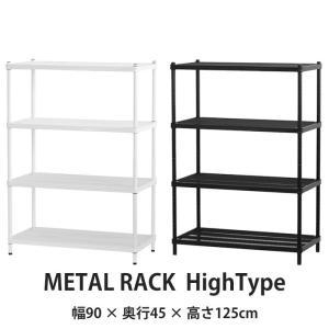 スチールラック ロータイプ メタルラック 幅90 奥行45 高さ125 4段 棚板4枚 メタルメッシュラック ホワイト ブラック 黒 白 オープンラック おしゃれ|2e-unit