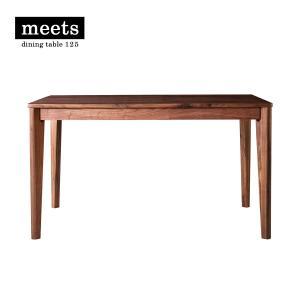 meets table 125 テーブル ミーツ 幅125cm ダイニングテーブル ウォールナット ブラウン|2e-unit
