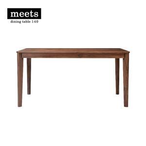 meets table 140 ミーツ ダイニングテーブル 幅140cm walnut ウォールナット|2e-unit