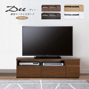 薄型 ローTVボード ディー DEE テレビボード 幅130cm US-1300-TDK 完成品 日本製|2e-unit