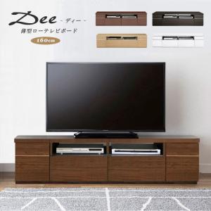 薄型 ローTVボード ディー DEE テレビボード 幅160cm US-1600-TDK 完成品 日本製|2e-unit