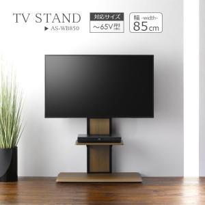 壁寄せ テレビスタンド 幅85cm フロアスタンド 85 テレビラック 壁掛け風 〜65V型 AS-WB850|2e-unit