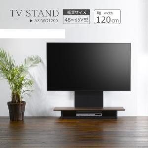 壁寄せ テレビスタンド 幅120cm フロアスタンド 120 テレビラック 壁掛け風 〜65V型 AS-WG1200-AG、DB|2e-unit